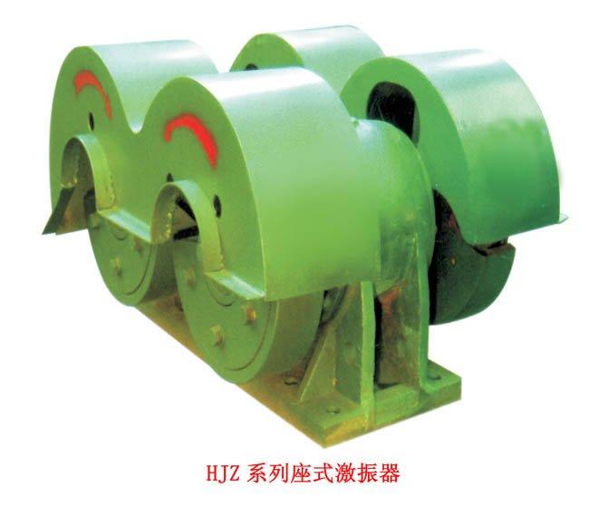 HJZ系列座式激振器